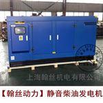 HS30KVA上海品牌25KW静音柴油发电机