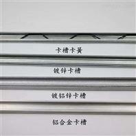 温室大棚卡槽 温室压膜槽   优质卡簧