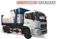 LT5250ZXXBBC5车厢可卸式垃圾车