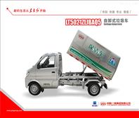 LT5021ZLJBAQ5自卸式垃圾车