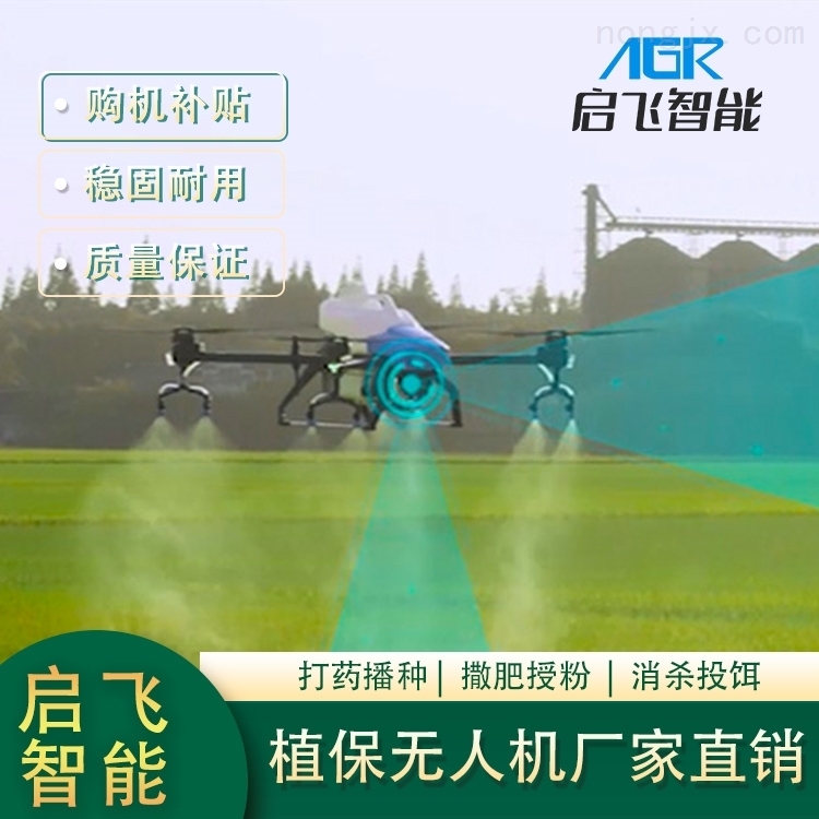 啟飛智能22L噴灑播撒兩用打藥播種無人機