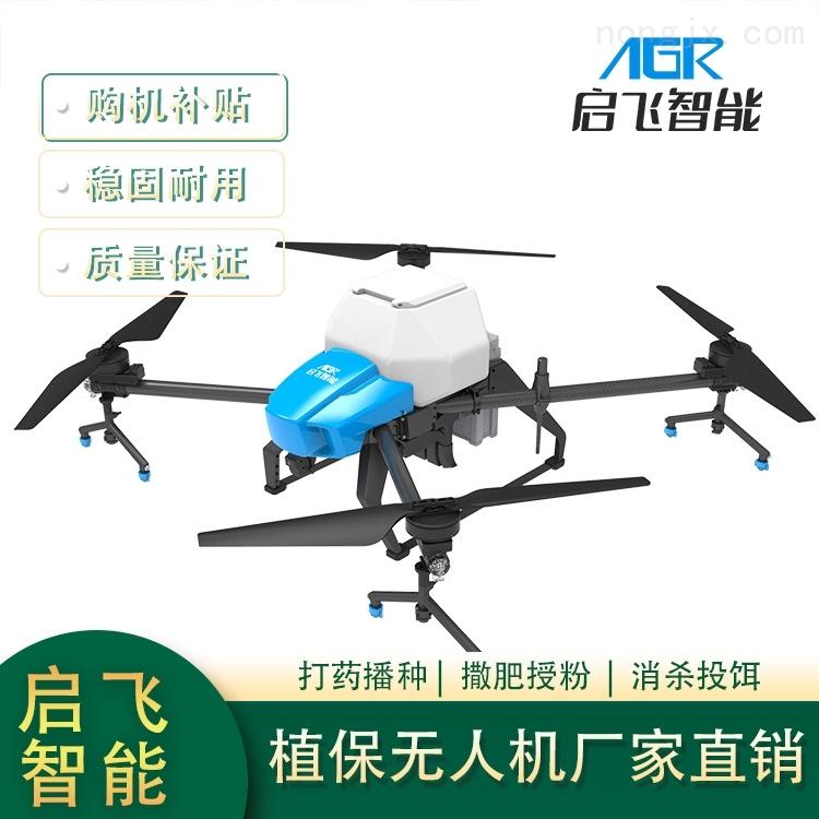 启飞智能一机两用农用22L无人机