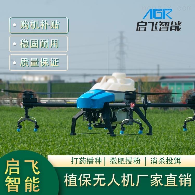 启飞智能植保无人机大容量多功能打药机器