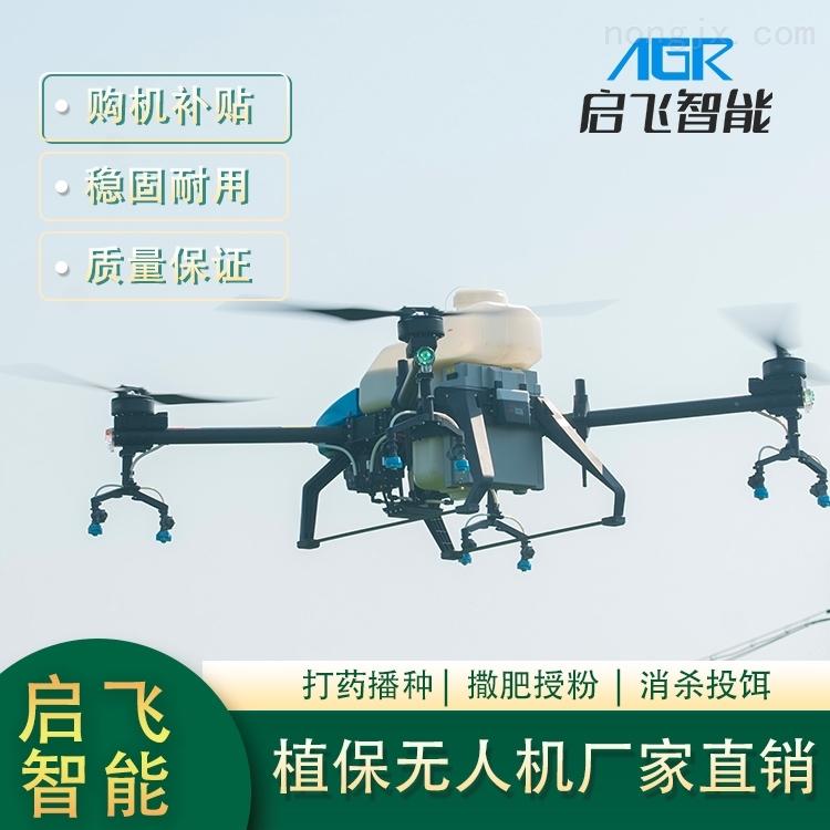 杭州启飞智能植保农用无人机6L10L22L