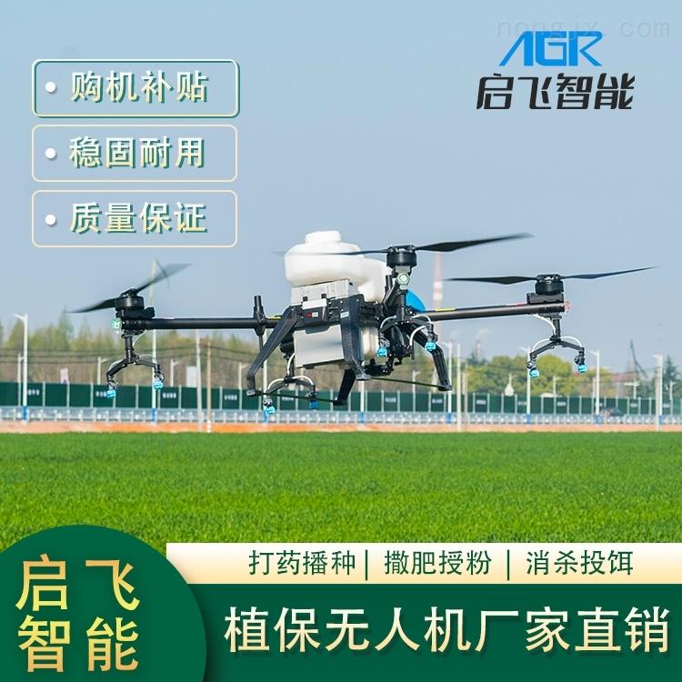 AG官方下载网站一机两用喷洒播撒农用22L无人机