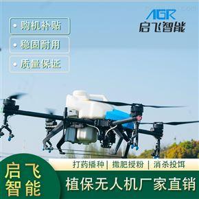 AG官方下载网站四轴农机补贴打药撒肥22L小飞机