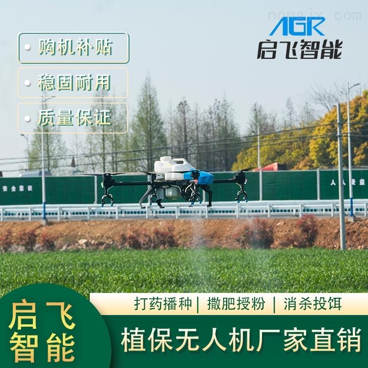 AGR启飞智能A22 RTK农用无人机可喷洒可播撒
