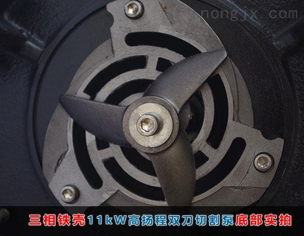 三相11kW高扬程(46米扬程)双刀切割泵底部刀盘、刀盘实拍