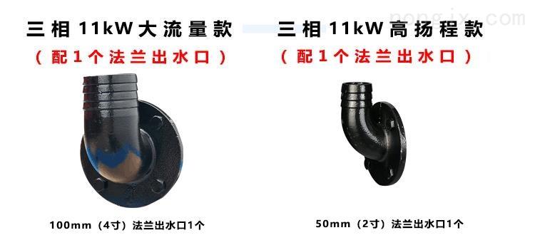 11kW双刀切割泵配带法兰盘的75mm(3寸)口径出水接口一个