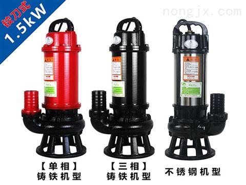 1.5kW铰刀式(单刀)排污泵-ZJ-1.5-50-JN(铰刀式)