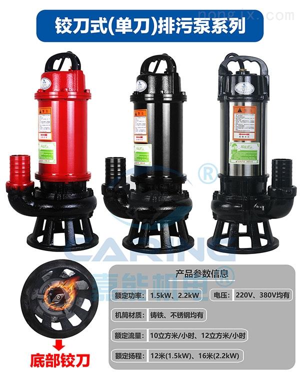 ZJ-1.5-50-JN/ZJ-1.5-50-JN铰刀式(单刀)排污泵系列产品参数信息