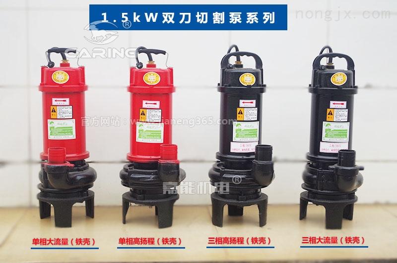 四川嘉能机电ZJ-1.5-50-JN双刀切割泵系列