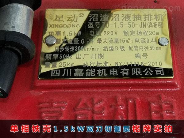单相铁壳1.5kW双刀切割泵铭牌实拍