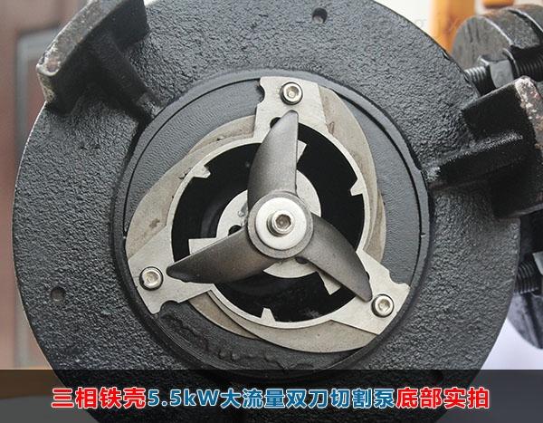 三相5.5kW大流量双刀切割泵底部刀盘、刀盘实拍
