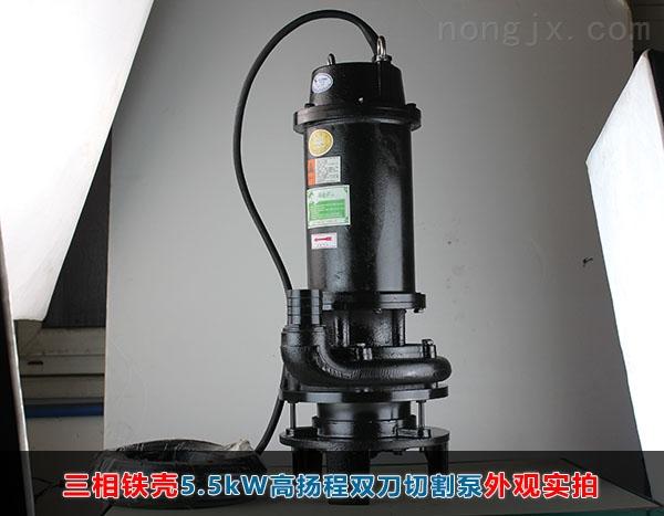 三相5.5kW高扬程(42米扬程)双刀切割泵正面实拍
