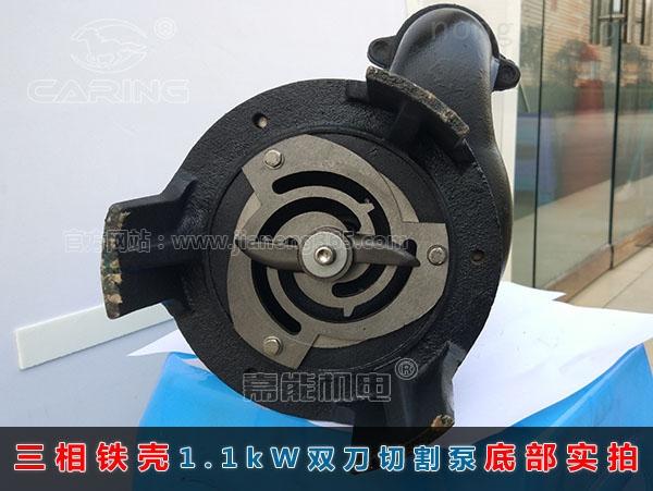 三相铁壳1.1kW双刀切割泵底部外刀与刀盘实拍