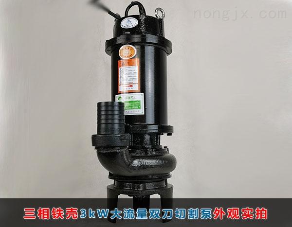 三相3kW大流量(30立方/小时)双刀切割泵正面实拍