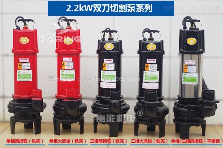 ZJ-2.2-50-JN双刀切割泵的各种型号外观图