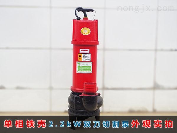单相(220v)铁壳2.2kW双刀切割泵(大流量)外观实拍