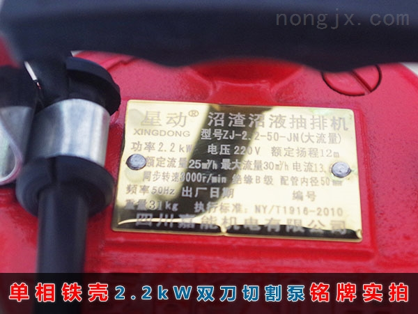 单相(220v)铁壳2.2kW双刀切割泵铭牌实拍