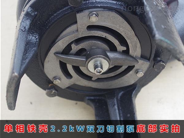 单相(220v)铁壳2.2kW双刀切割泵底部外刀与刀盘实拍