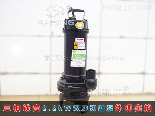 三相(380v)铁壳2.2kW双刀切割泵(高扬程)外观实拍