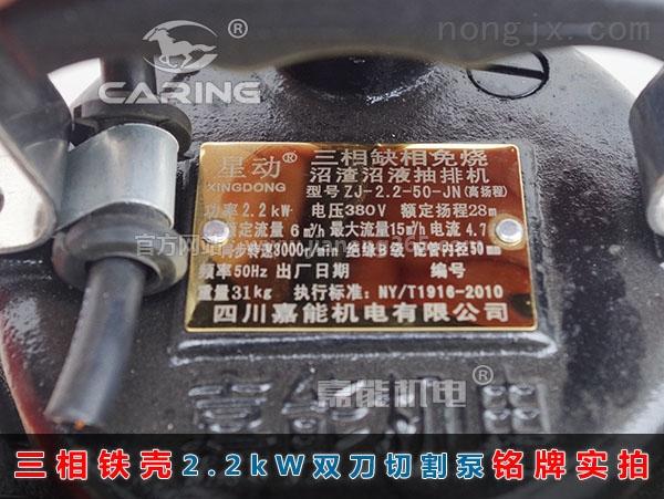 三相(380v)铁壳2.2kW双刀切割泵铭牌实拍