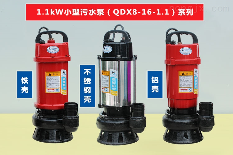 WQD8-16-1.1单相|三相小型潜水式污水泵系列