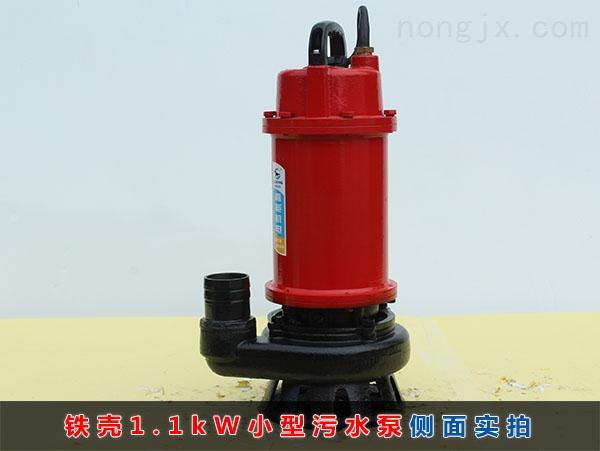 WQD8-16-1.1铁壳小型污水泵(1100W小型污水泵)侧面外观实拍