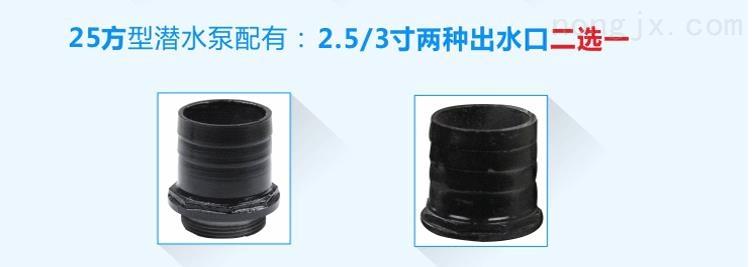 25方污水潜水泵配2.5/3寸2种出水口二选一