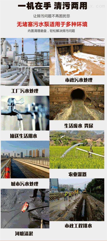 无堵塞排污泵能用于工厂污水处理、市政污水处理、河塘清淤等环境