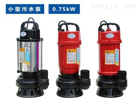WQ(D)8-12-0.75污水污物潜水电泵-小型家用排污泵