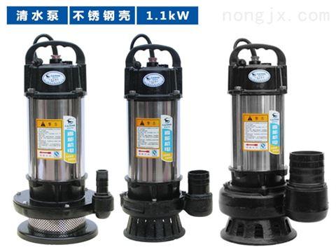 不锈钢壳1.1kW单相|三相小型清水潜水泵-QDX|QX系列1.1kW不锈钢壳潜水电泵