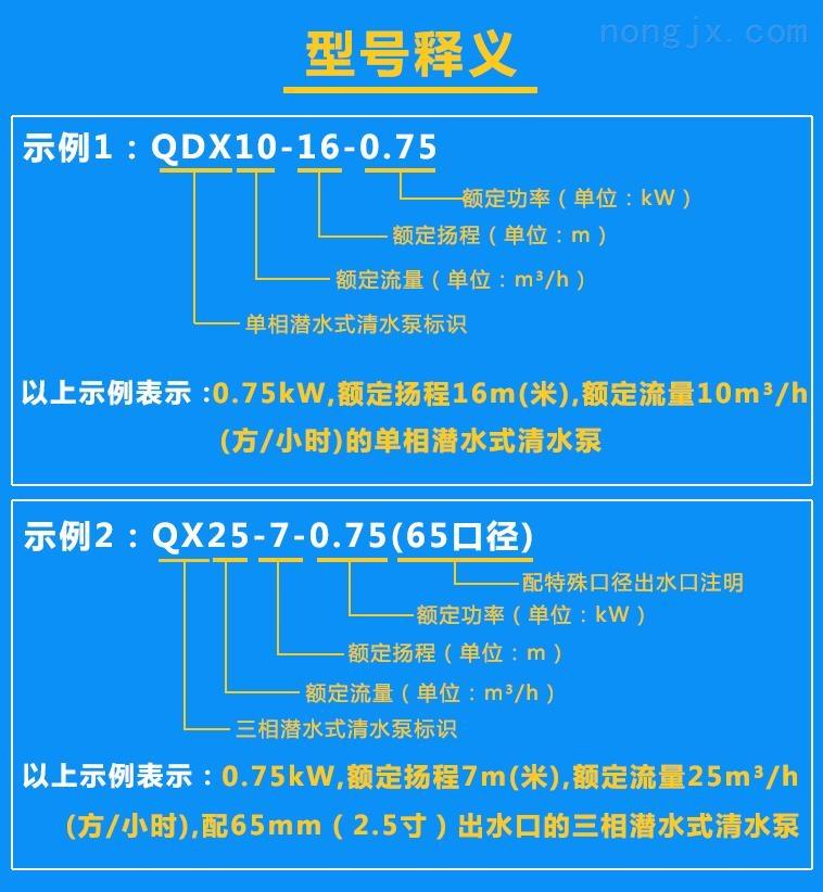 清水泵QDX10-16-0.75、QX25-7-0.75(65口径)型号含义