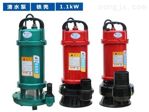 铁壳1.1kW单相 三相小型清水潜水泵-QDX QX系列1.1kW铁壳潜水电泵