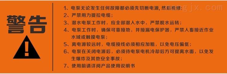 警告:使用清水潜水泵前,请先仔细阅读产品说明书及注意事项