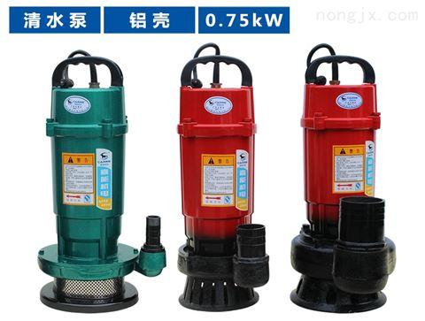 铝壳0.75kW单相小型清水潜水泵-QDX系列0.75kW铝壳潜水电泵