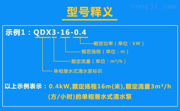 清水泵QDX3-16-0.4型号含义