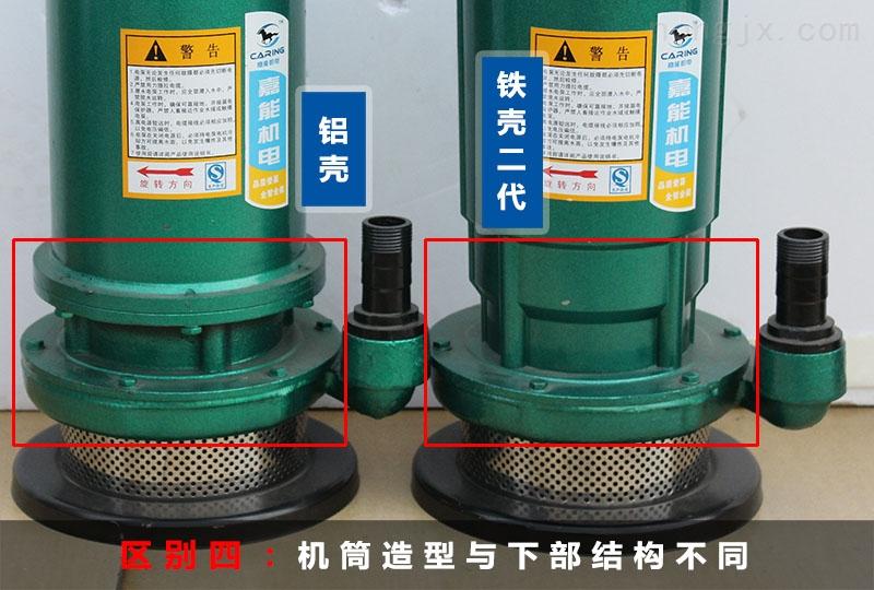 0.4kW清水泵铁壳与铝壳区别四:机筒造型与下部结构不同
