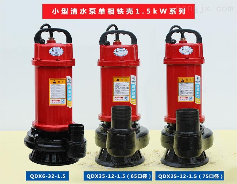小型清水泵单相铁壳1.5kW系列