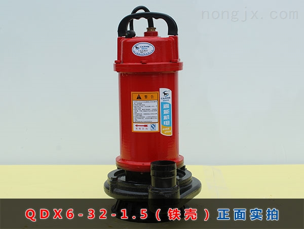 QDX6-32-1.5(铁壳)正面实拍