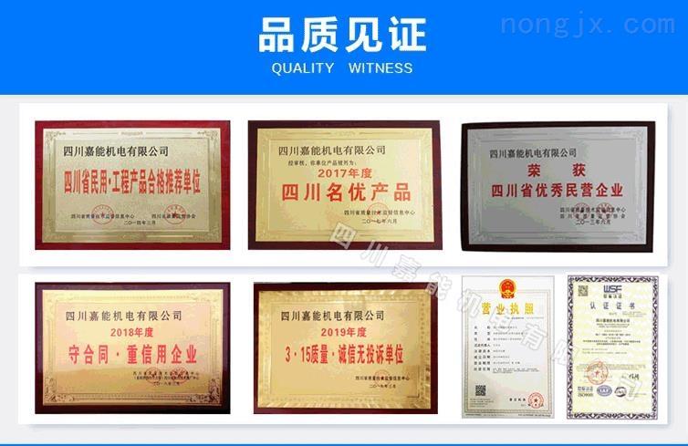 嘉能机电近20年的坚持,取得多项技术,获得多级行业单位表彰