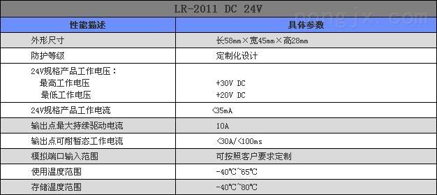 水位继电器  LR-2011 DC24V产品参数
