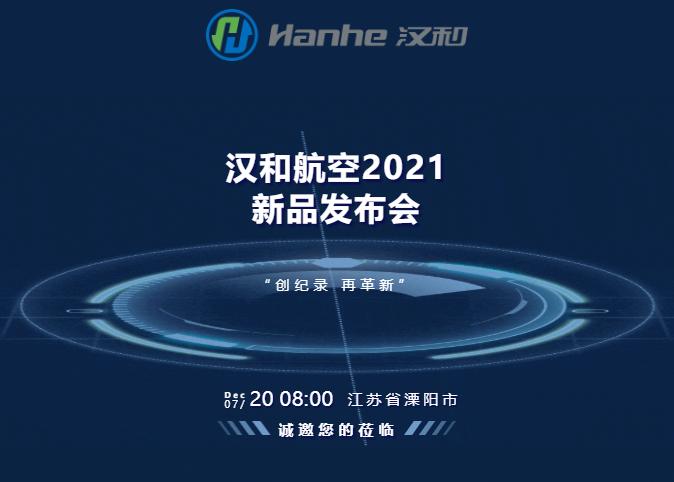 官宣来了   12月7日,汉和航空2021新品发布会我们不见不散!