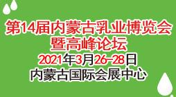 第14届内蒙古乳业博览会暨高峰论坛