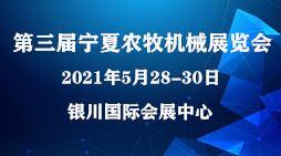 2021第三届宁夏农牧机械展览会