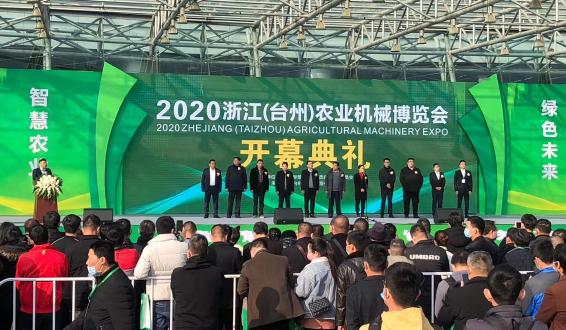 """植保机械的""""年终盛会""""——2020台州农机展今日隆重开幕"""