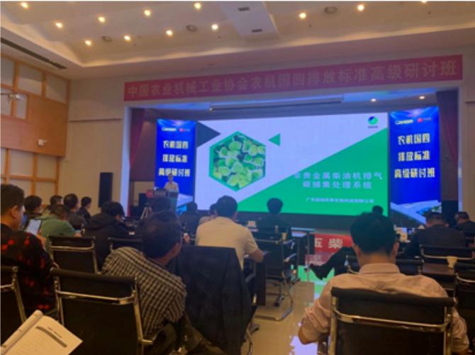 中国农业机械工业协会成功举办农机国四排放标准高级研讨班