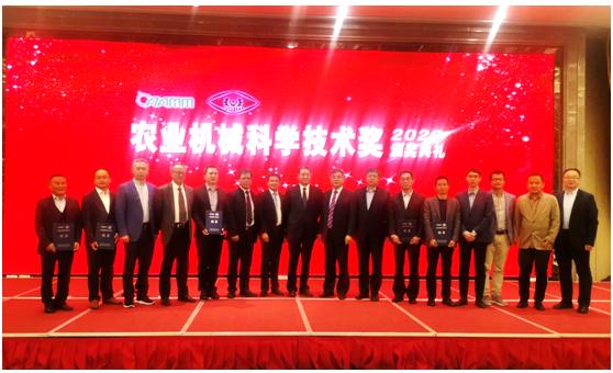 农业机械科学技术奖2020年度颁奖典礼举办