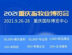2021中國(重慶)畜牧業博覽會